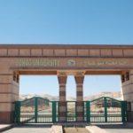 Sohag University Admission 2021 Last date