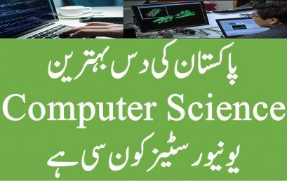 Top 10 Computer Science Universities in Pakistan