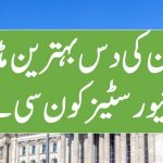 Top 10 Medical Colleges in Pakistan Ranking Eligibility, Fee Structure