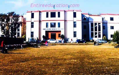 AIMEC Amna Inayat Medical College Admissions 2021 Last date