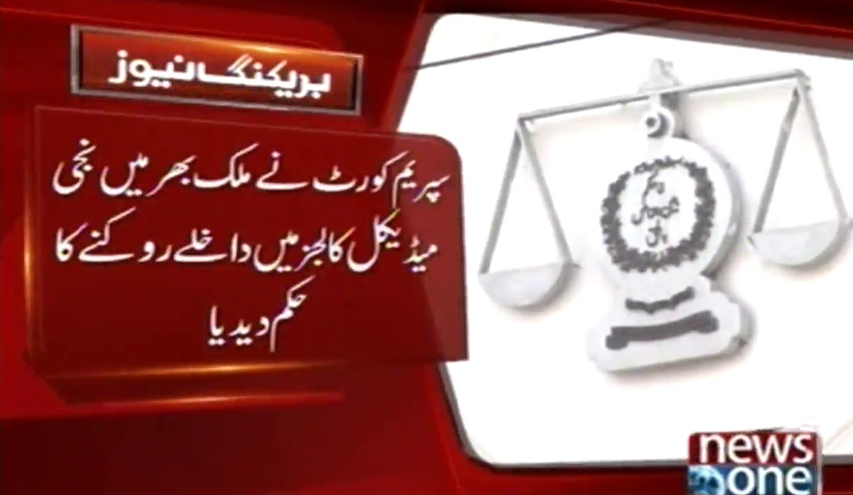 CJ Mian Saqib Nisar Takes Notice of Exorbitant Private Medical Colleges Fees (Admissions Banned)