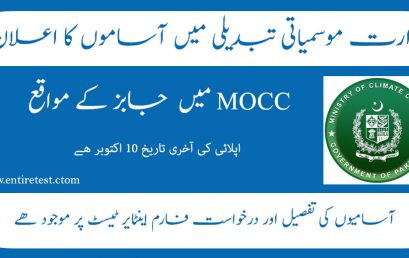 Ministry of Climate Change Federal Government Jobs 2021