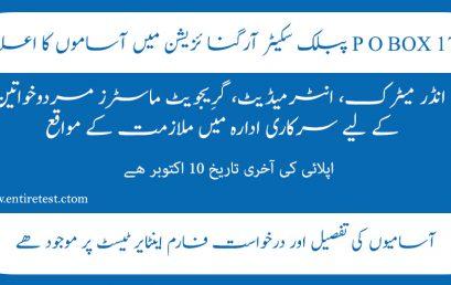 PO BOX 1756 Islamabad Jobs 2021 – Public Sector Organization