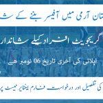 Join Pakistan Army as 2nd Lieutenant 149 PMA Long Course Online Registration 2021